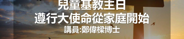 多倫多國語華人基督教會